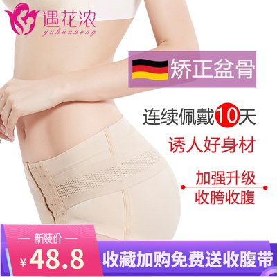 Pelvic Girdle Correction Belt Postpartum Crotch Lifting Hip Lifting Artifact False Crotch Width Pubic Bone Separation Recovery Forward Leaning Repair Pelvic Girdle