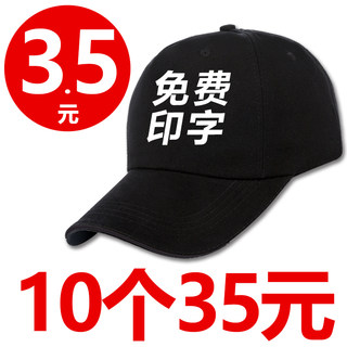 Cap Custom Volunteer Summer Shade Baseball Hat Men and Women Work Advertising Cap Customized Printing Embroidery Logo