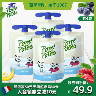 pompotes French Youle Children's Yogurt France Original Imported Baby Food Supplement Snacks Yogurt Original 85g * 4