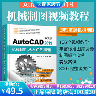 Chinese version AutoCAD2019 mechanical drawing drawing from entry to the master 2019 new version of cad tutorial books cad software self-study zero basic tutorial cad2014 mechanical cad2007 video tutorial book cad books