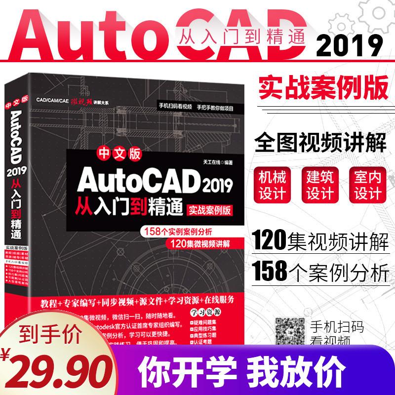 2019新版cad教程书籍AutoCAD2019从入门到精通cad2007autocad机械制图绘图建筑工程室内设计机械