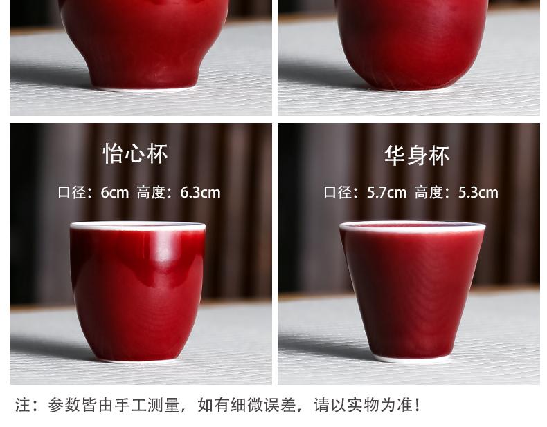 郎红釉茶杯家用简约陶瓷单色杯个人杯办公功夫茶具复古泡茶品茗杯