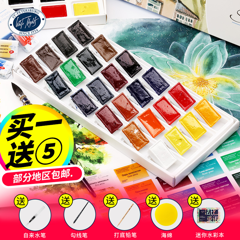 Russia White Night Solid Watercolor 16 Color Artist 36 Paint 24 Student