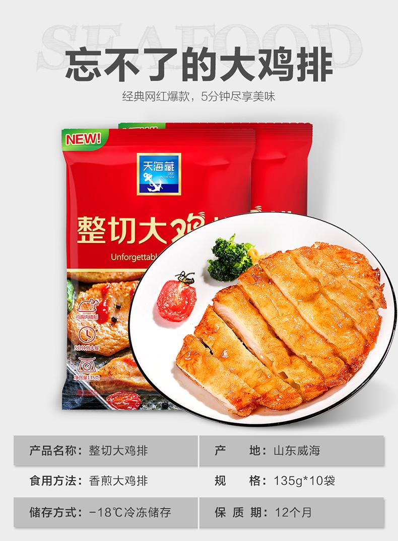 天海藏 鸡排鸡胸肉 135g*10片*2件 双重优惠折后¥99.9包邮(拍2件)