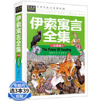Three complete works of Aesop's fables with color pictures and phonetic notation for primary school students complete original hard shell hardcover second and third grade 7-10 years old extracurricular reading with Pinyin