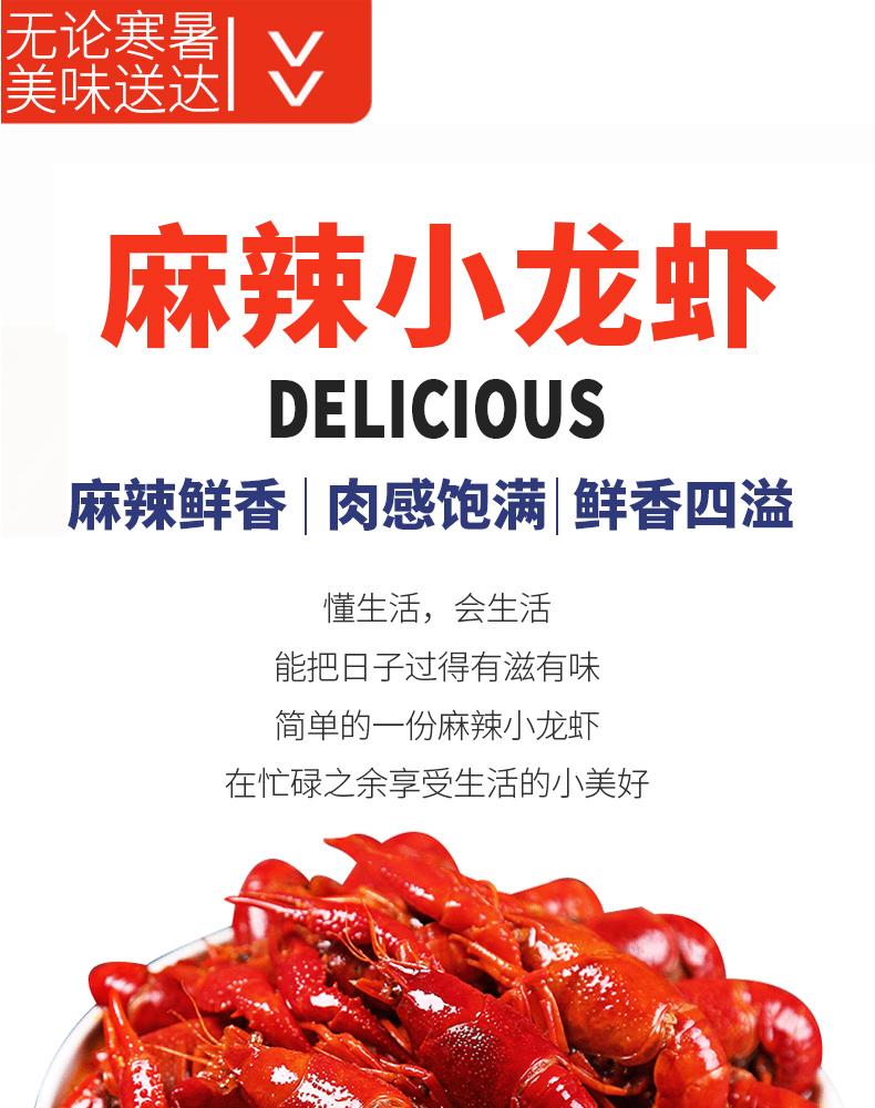 惠发麻辣小龙虾冷冻小龙虾速食盒装加热即食小吃熟食冷冻详细照片