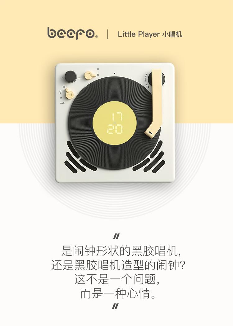 BeeFo小唱机