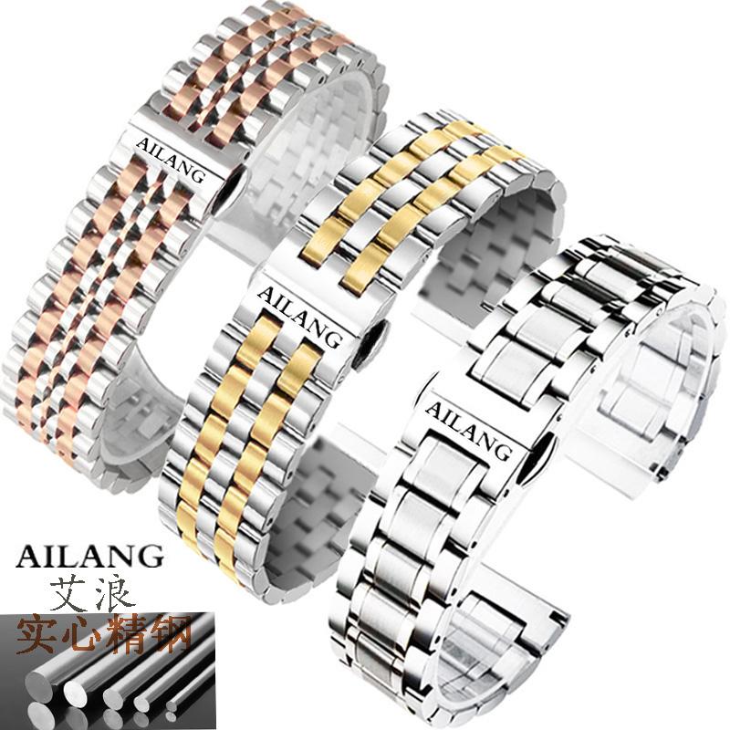 艾浪手表带不锈钢带适配原装男士机械表女士防水正品AILANG表链20