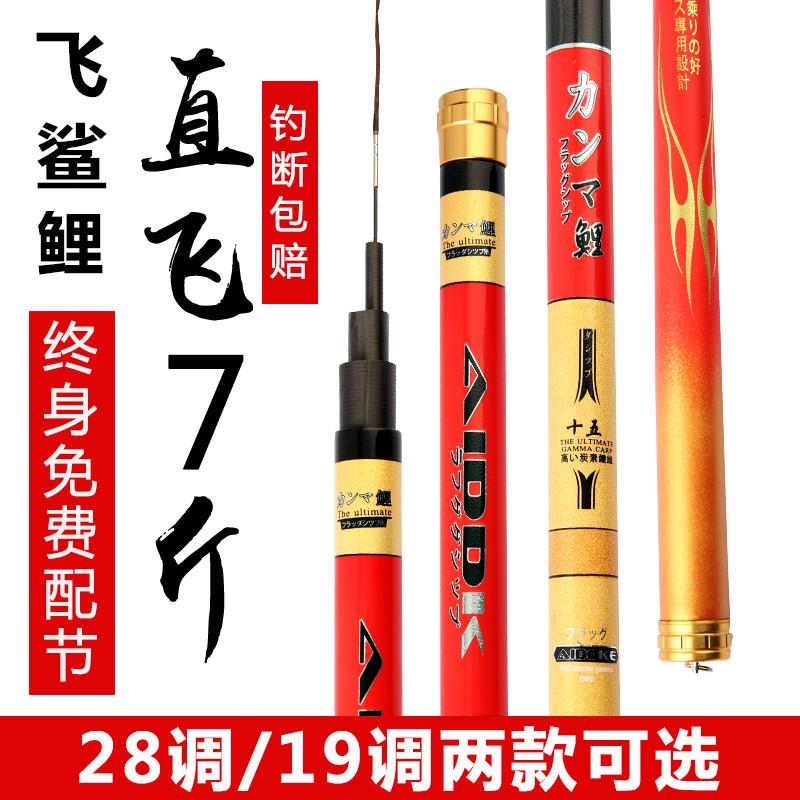 全尺寸一口价钓竿手竿超轻超硬19调6.3.9米5.4.5.7.2米28调台鱼竿