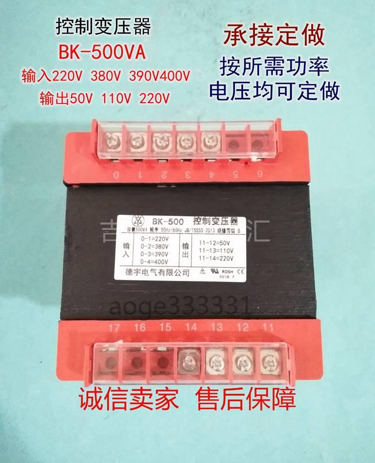 Boutique Deyu Electric BK 50VA Máy điều khiển Máy biến áp 380V220V Biến 6 Dây đồng 3V12V24V36V