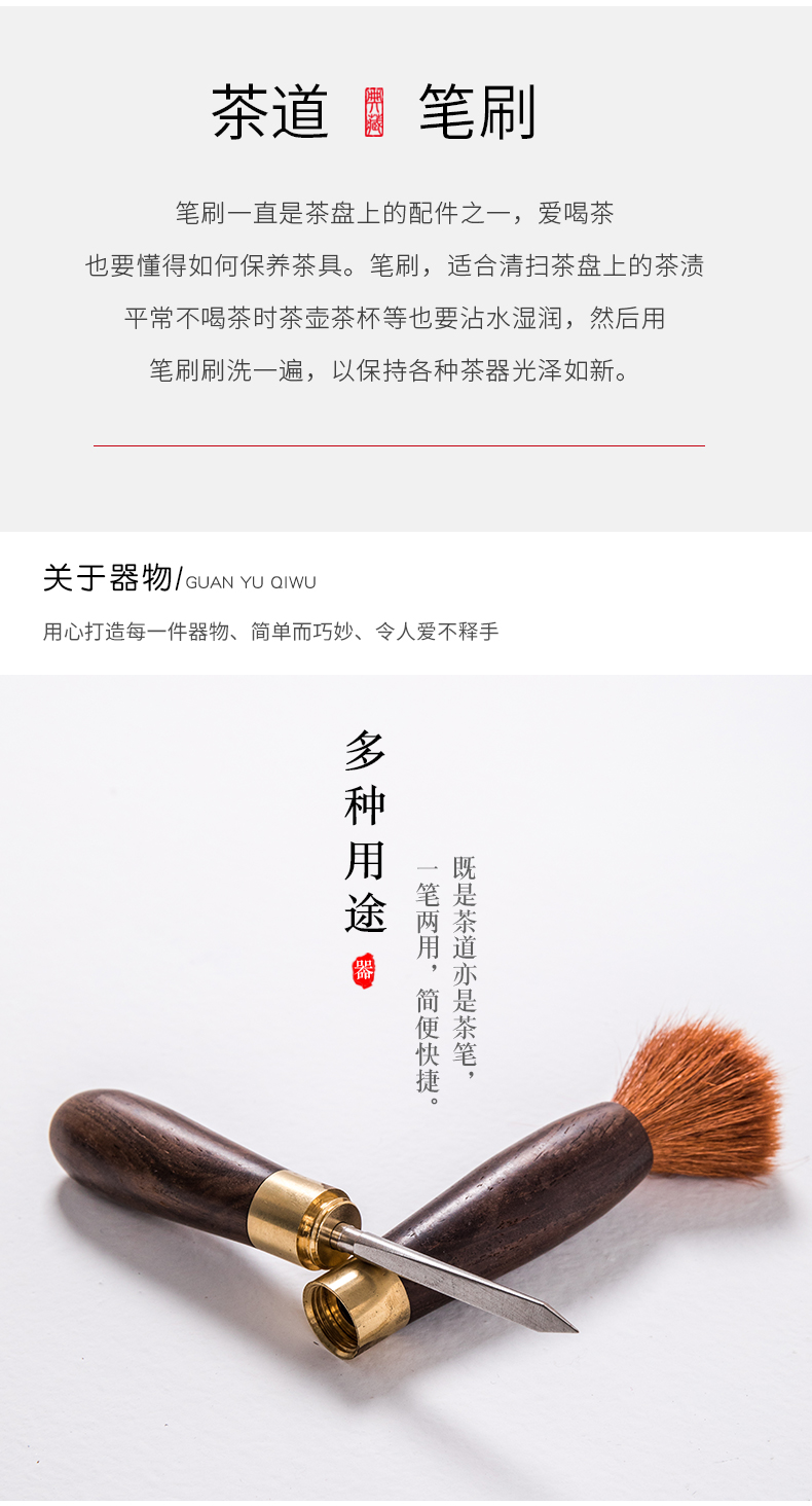 Treasure minister 's tea YangHuBi kung fu tea set brushes anti - triad tan hua limu tea tray brush spare parts for the tea taking
