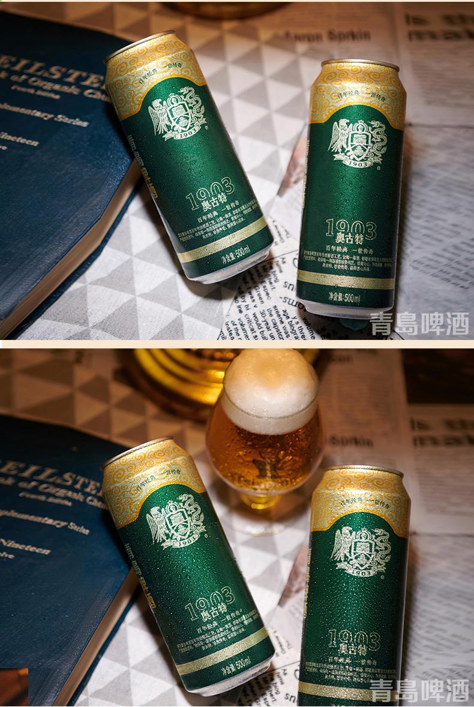 青岛啤酒 高端款 12度奥古特 500ml*18听*2箱 图5