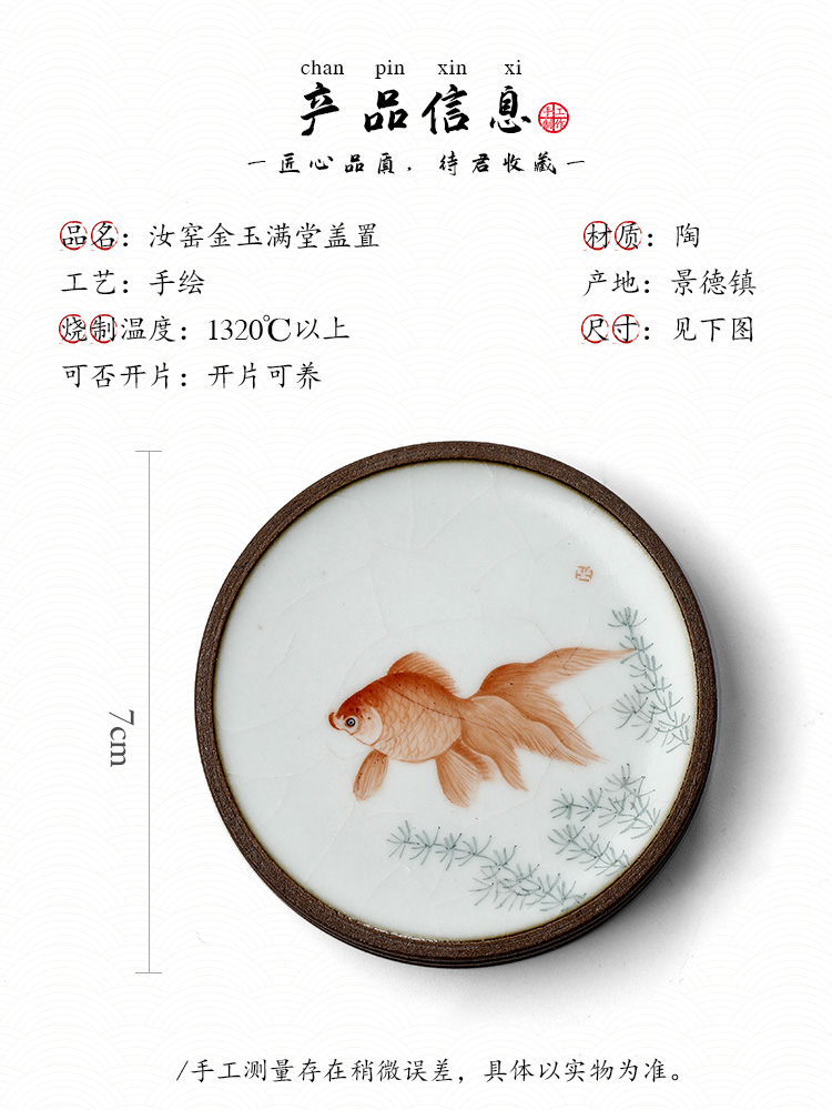 Jingdezhen cover rear cover bracket pure manual your up coasters hand - made goldfish ceramic pot pad kung fu tea accessories