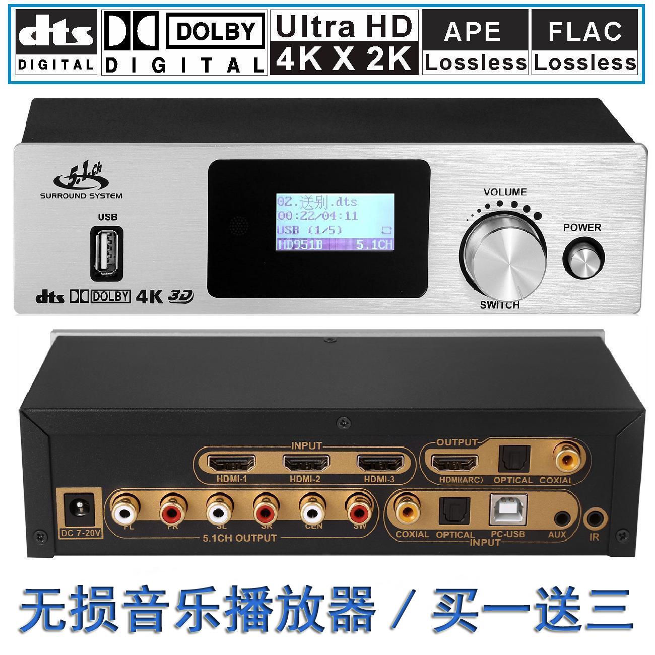 RH волоконно-коаксиальный 3 в 1 выход HDMI-звук частота Отдельный диск DTS Dolby 5.1 с декодированием U без Поврежденный музыкальный плеер