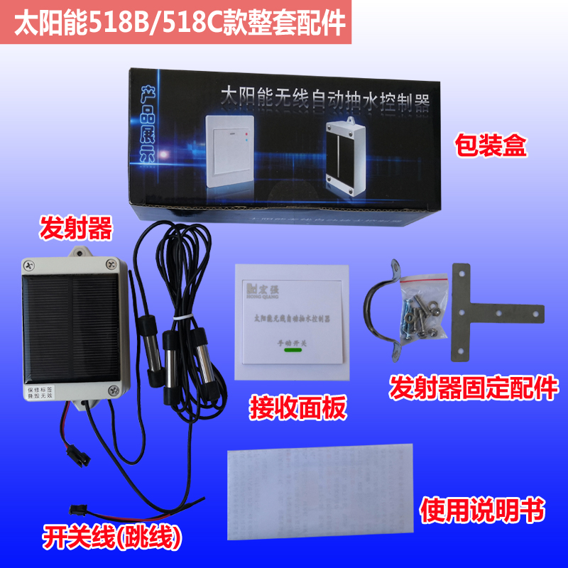 Automatic wireless remote water level controller pump water