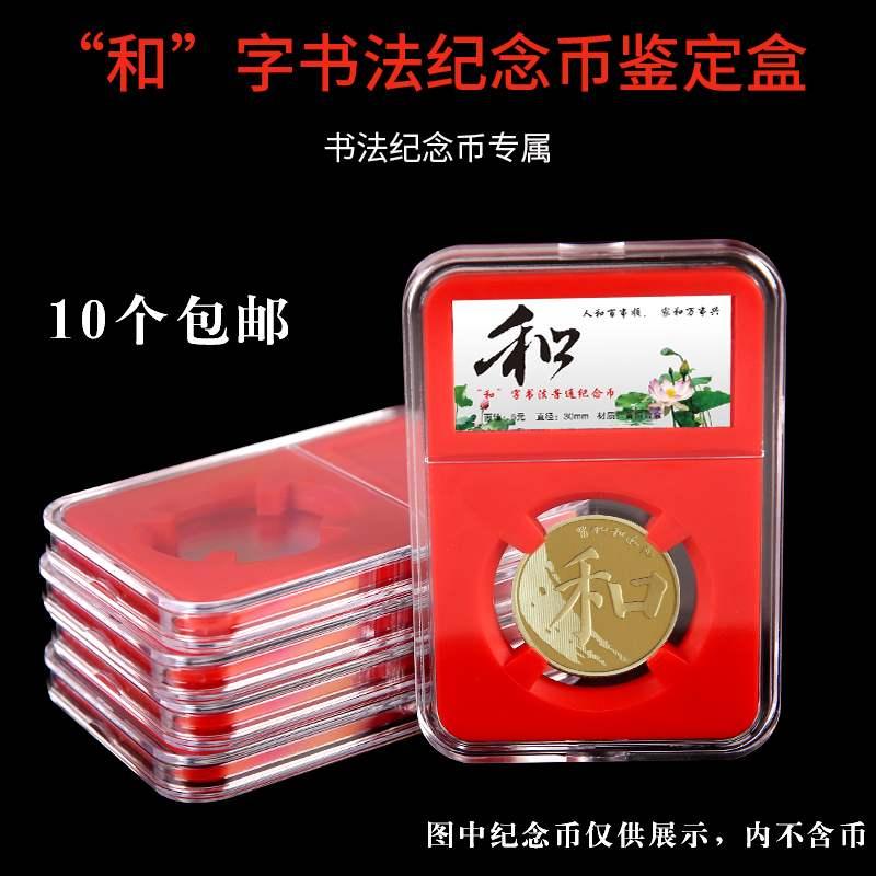 5空盒字纪念币v空盒盒评级币盒30mm和字钱币保护盒硬币收藏盒元和