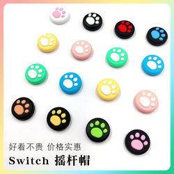 Suitable for Nintendo switch handle rocker cap NS cat claw cap accessories lite cat claw button cap silicone sleeve remote sensing protective cover ns rocker joycon accessories theme peripheral buttons