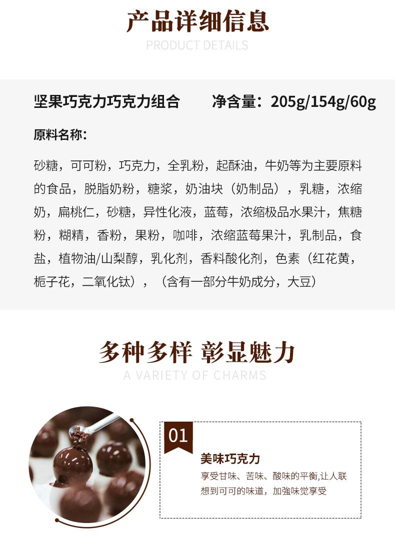 日本顶级伴手礼 摩洛索夫 坚果黑巧克力礼盒6颗 图9