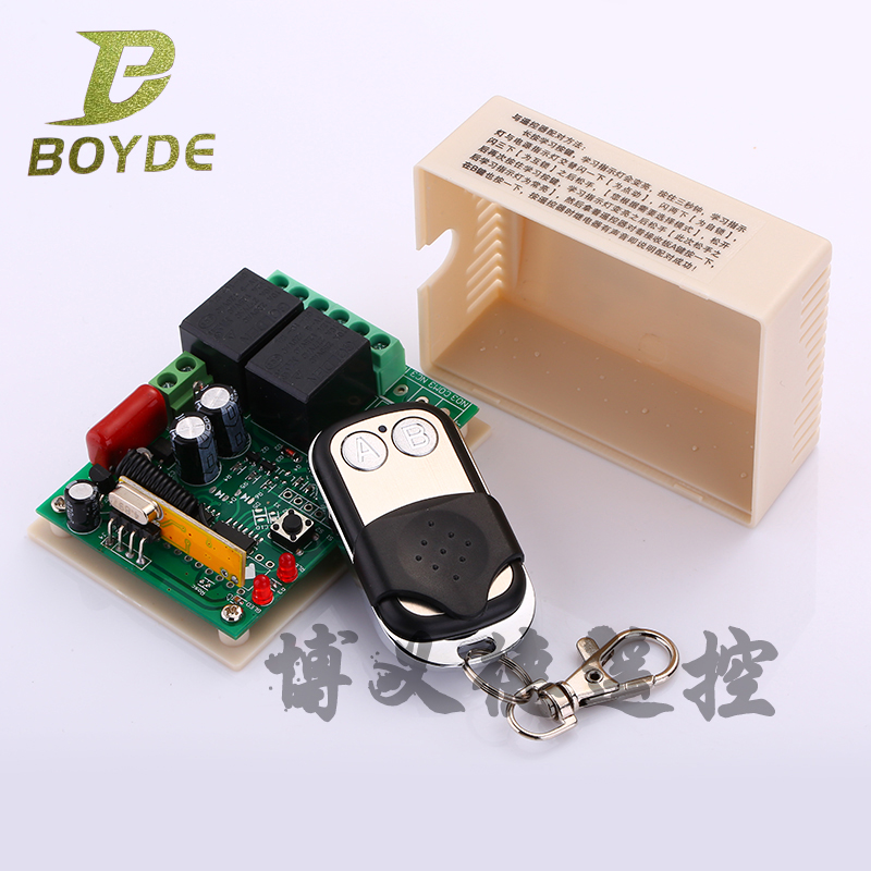 220V AC motor reversing controller two-way wireless remote