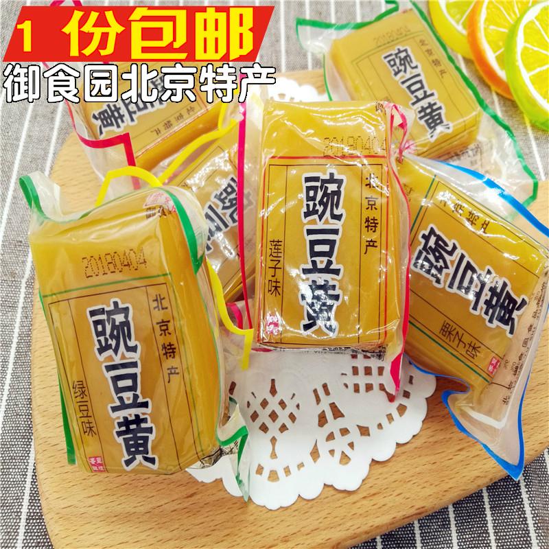 御食园豌豆黄北京特产多口味糕点心小吃零食250g包邮。