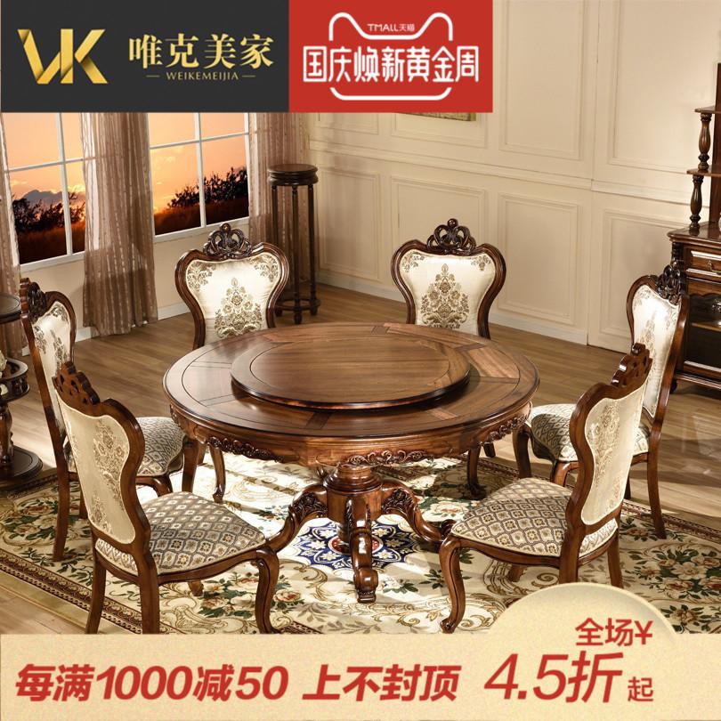 唯克美家 美式鄉村帶轉盤餐桌圓形 全實木胡桃木雕花飯桌圓桌子