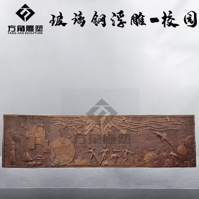 Fangjiao sculpture manufacturer specializes in custom FRP embossed copper exterior wall scarving campus culture