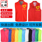Safety clothing anti-drug vest houser epidemic prevention volunteers public service business hall outdoor ring guards directors tour group