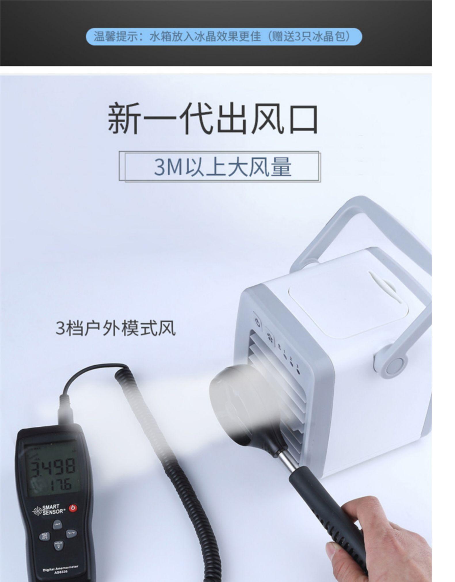 2020新款 攜帶式迷你風扇 迷你制冷 空調涼風扇 空調扇 水冷扇 冷風扇 涼風扇 降溫神器 多檔功能 小風扇 冷風機 迷你冷氣機(NO.60)