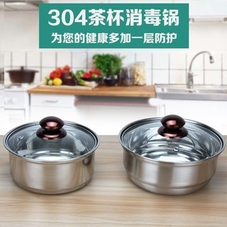 304 stainless steel disinfection pot tea wash with cover large teacup disinfection pot induction furnace wash tea cup set pin disinfective basin