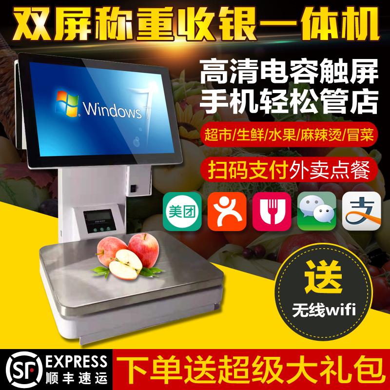 双屏v零食秤一体机秤零食超市店生鲜水果收银机PC秤电子秤重收银机