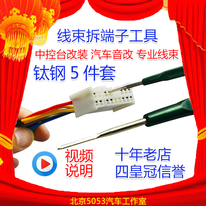 Fabulous Usd 14 83 Terminal Removal Tool Removal Terminal Car Wiring Harness Wiring Cloud Geisbieswglorg