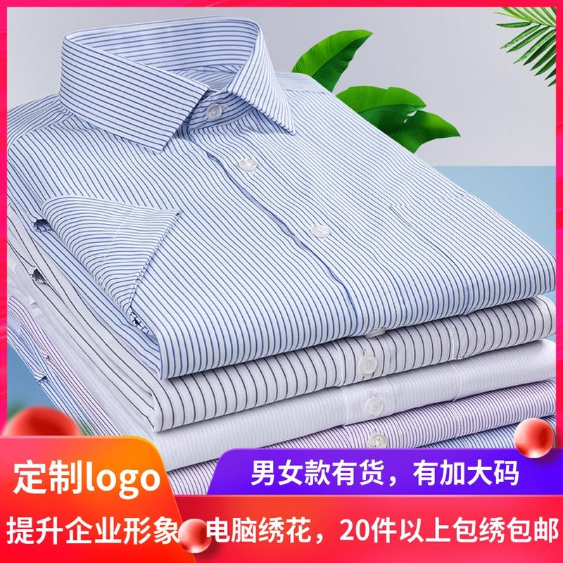 新款夏季职业商务纯色短袖白工装男长袖加大码定制条纹衬衫绣logo