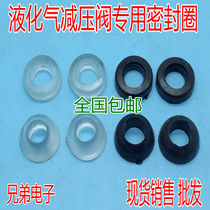 Gas tank pressure reducing valve sealing ring Rubber pad leather pad Household valve ring gasket O-ring stove accessories