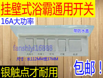 Universal wall-mounted yuba switch five-open switch Yuba switch Wind warm Yuba 5 switch (rectangular)