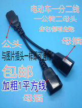 Electric car one point two three conversion line Battery car battery charging tee one drag two three 1 point two line conversion plug