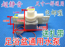 Foot bath pump motor Foot wash basin Surfing circulation pump motor Foot bath tub Universal various brand accessories