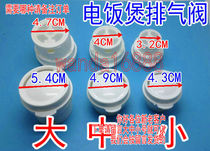 Rice cooker exhaust valve Outlet valve Rice cooker steam valve outlet accessories the same size