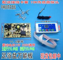 Foot bath universal computer board Motherboard General foot wash basin control board Modified board Foot bath accessories Circuit board