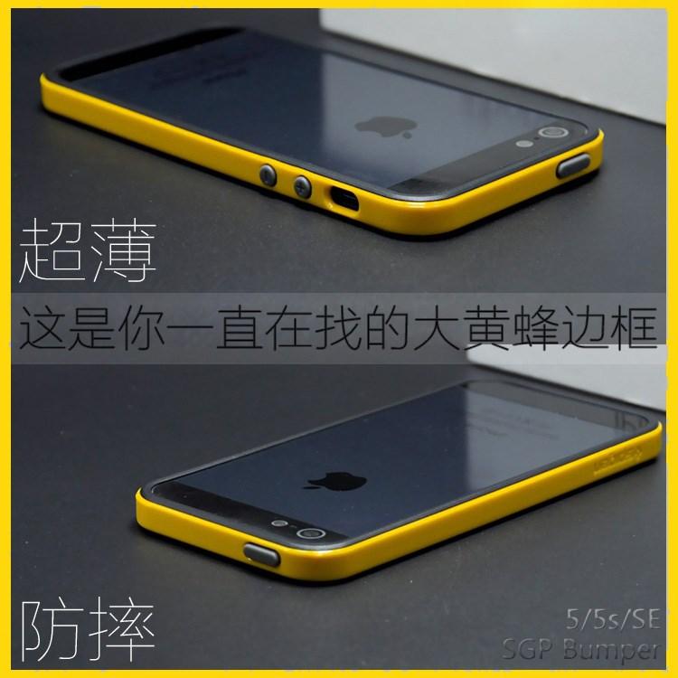 iphone5s 5手机壳苹果SE外壳SGP大黄蜂超薄边框防摔软硅胶保护套