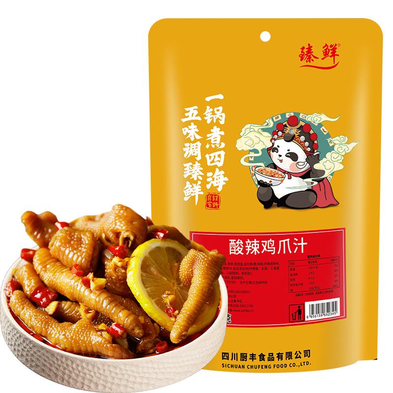【第2件半价】网红柠檬无骨鸡爪风味汁