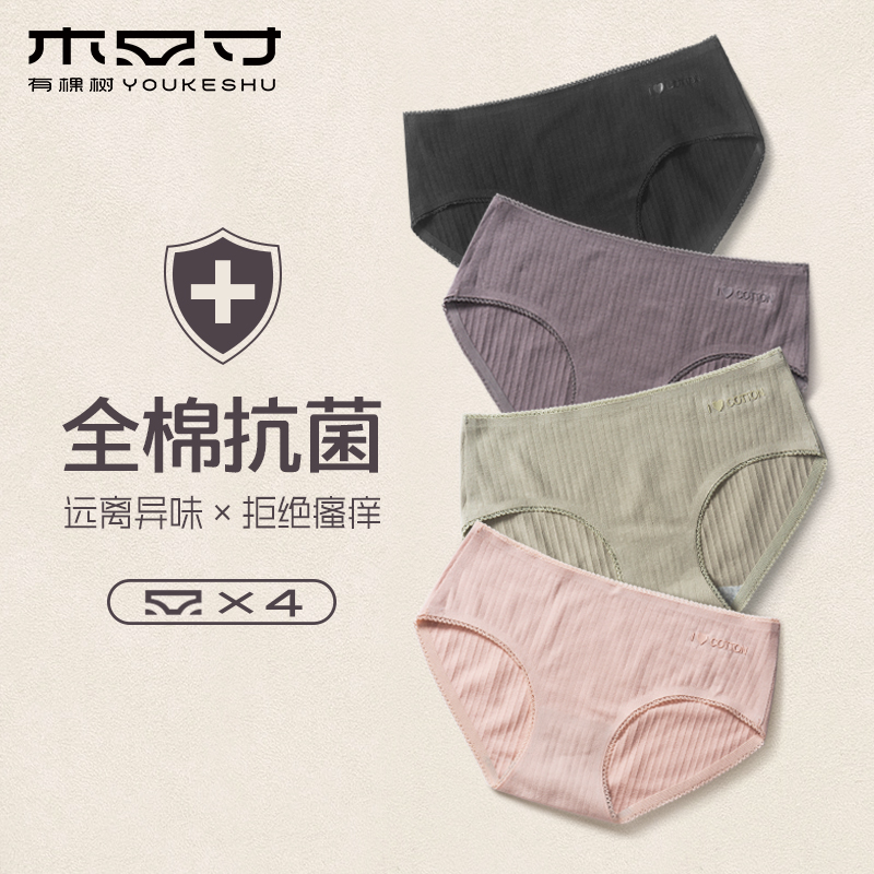 384224daaff Panties female cotton 100% cotton antibacterial girl middle waist girl ...