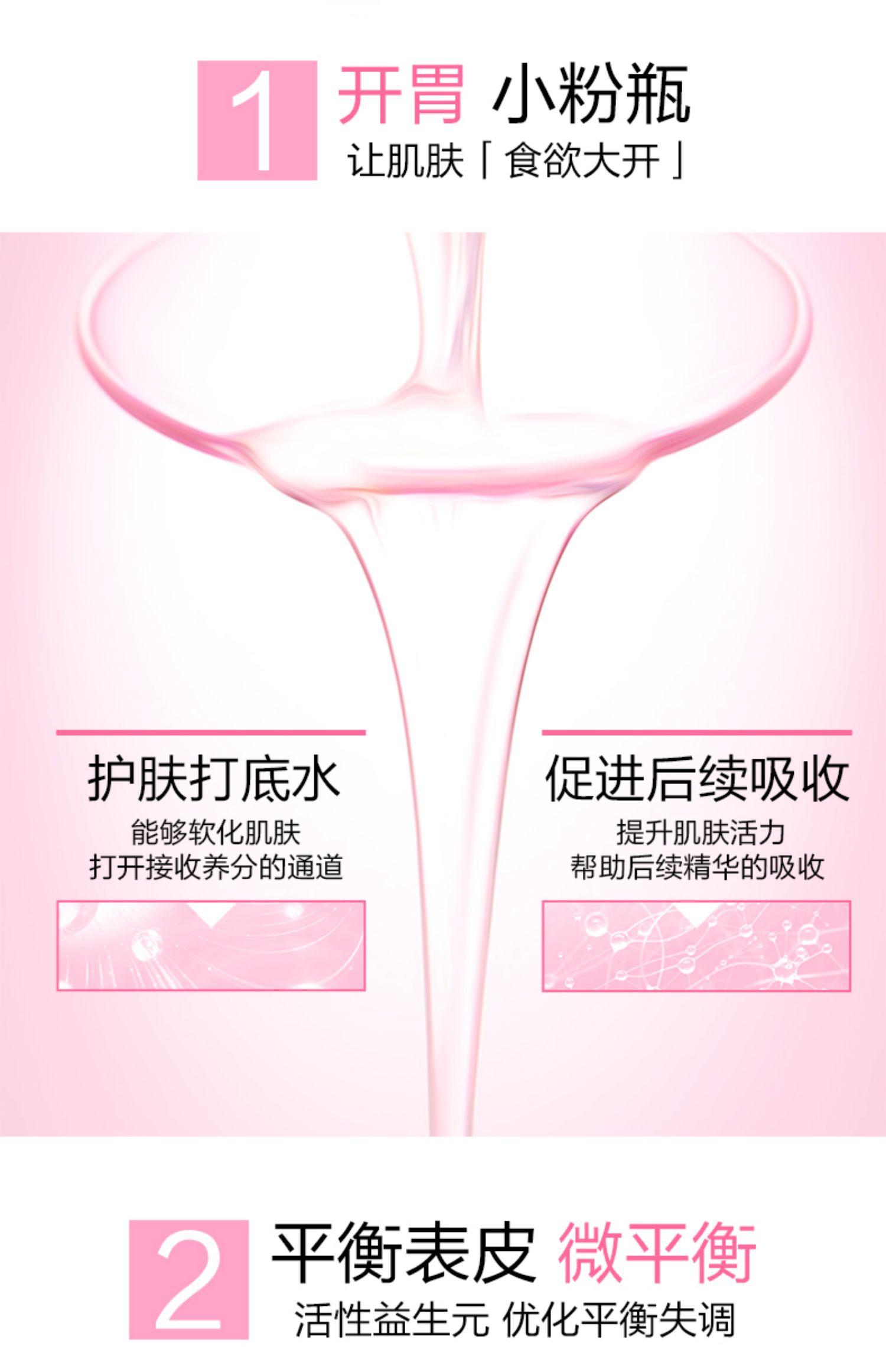 【国货爆品】米蓓尔正品粉水100ml
