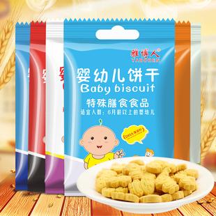第二份半价婴幼儿食品饼干磨牙棒