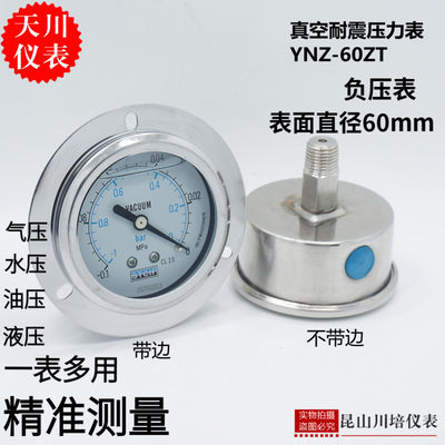 Shanghai Tianchuan Instrument Factory Assessment Shaft Belt Vacuum Pressure Table YNZ-60ZT Metal Pressure Table - 0.1-0MPa