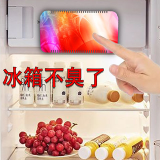 Refrigerator taste and odor deodorant to remove odors artifact smoke flavor cartridge household non-cured flavor charcoal package sterilization