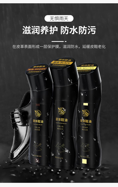 兴洽液体鞋油黑色无色棕色真皮护理保养油擦鞋神器通用擦皮鞋油男详细照片
