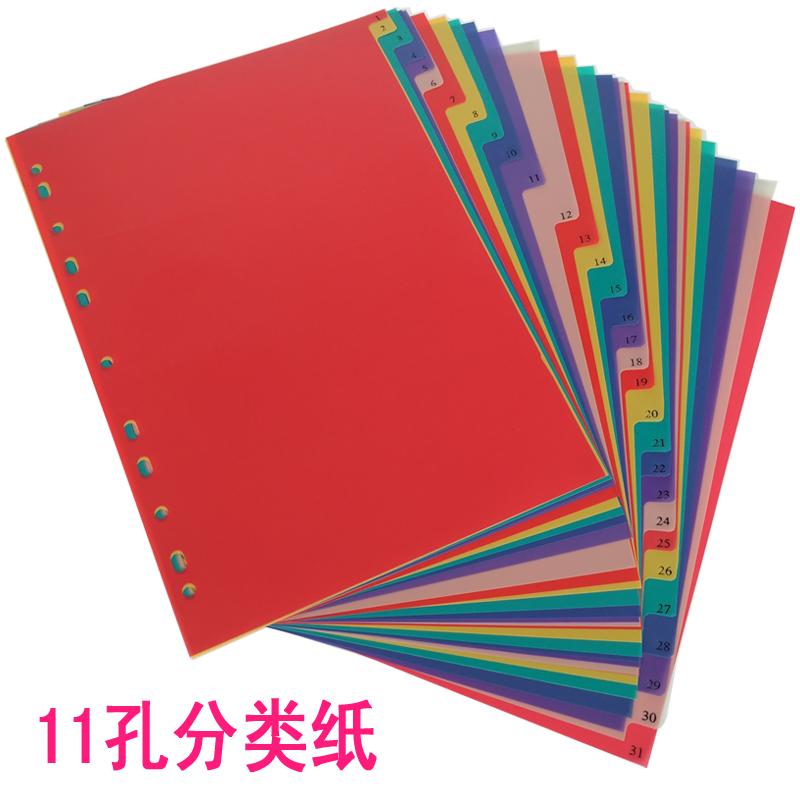Пластик классификация бумага цвет a4 перегородка страниц 11 отверстие с отрывными листами бумага pp классификация джемы 31 страница файлы дело поиск ведущий бумага этикетка