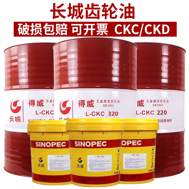 Great Wall gear oil CKC220 medium and heavy load CKD320 150 machinery industry deceleration lubricating oil vat