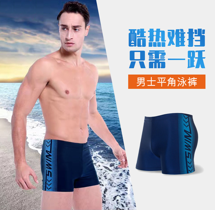 6c5512e964aa1 USD 14.03] Haina Dunston swimming trunks male flat angle fashion ...