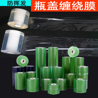 Bottle seal inge seal film white wine altar old wine anti-leakage volatile wine stretch bottle mouth seal ingested membrane free of heat shrink film